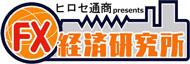 FX経済研究所 経CNBC]