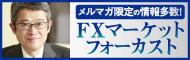 FXマーケットフォーカスト | GLA