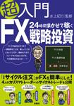 FX戦略投資